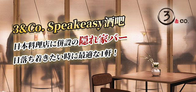3&Co. Speakeasy酒吧